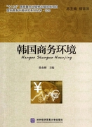 韓國商務環境/國別商務環境研究系列叢書  博庫網