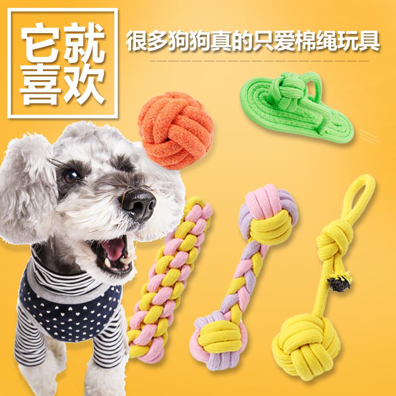 狗狗玩具 洁齿棉绳玩具狗狗咬绳磨牙耐咬耐磨麻花绳 宠物咬绳玩具