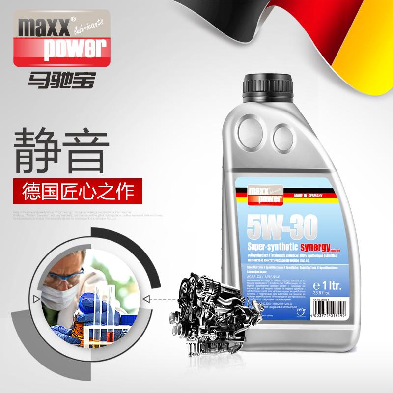 马驰宝机油正品润滑油汽车大众全合成通用进口5W-30四季保养1L装