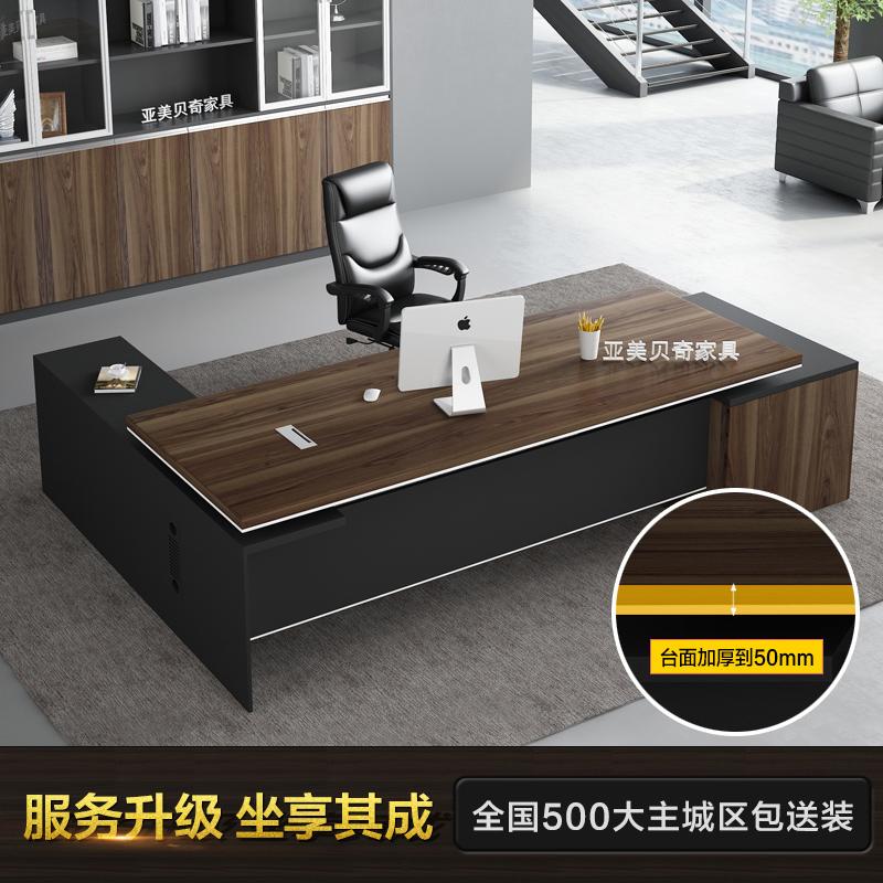 老板桌简约现代 办公家具总裁桌 经理办公桌桌椅组合大班台主管桌-卫