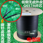 FTTH fiber to the home outdoor self-supporting cable 2-core cable single dual core 3 pin wire fiber