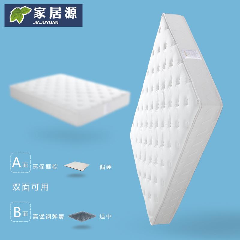 家居源天然椰棕垫1.2 1.5 1.8米弹簧床垫软硬两用大床垫子双面