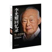 李光耀回憶錄 我一生的挑戰新加坡雙語之路 簡體中文版 大量圖片完整呈現作者生平 名人傳記 新華書店正版暢銷書籍
