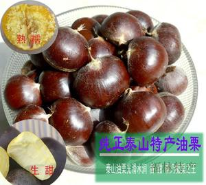 2016 raw chestnuts fresh chestnut wild chestnut taishan specialty sweet chestnuts instant chestnut products chestnut kernels
