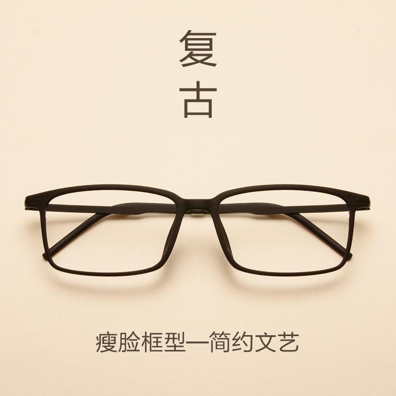 小框复古韩版眼镜框 超轻TR90近视眼镜架配近视眼镜平方防辐射潮
