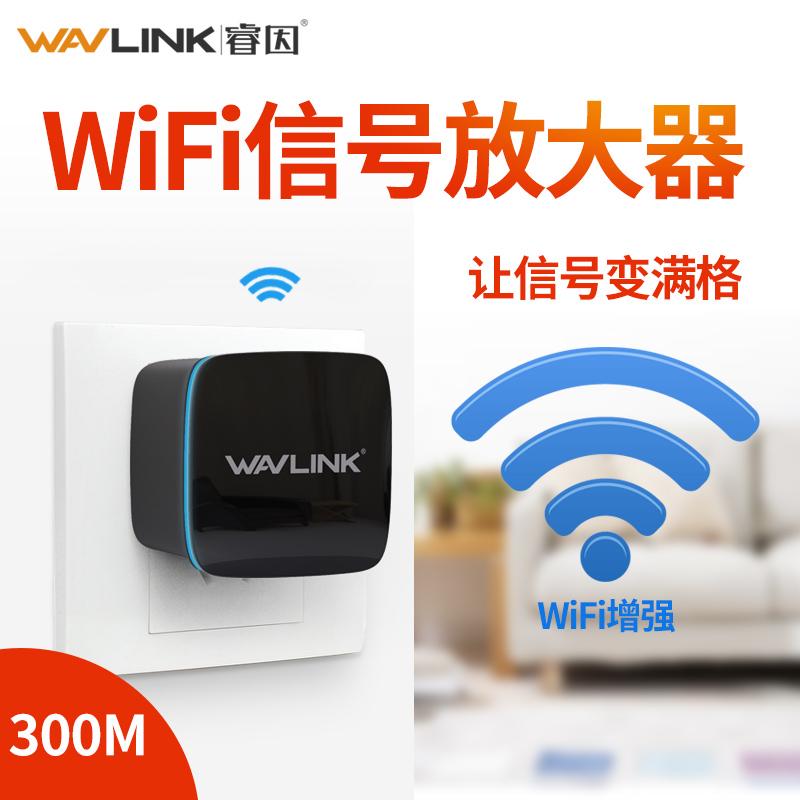 睿因手机wifi信号放大器迷你无线中继器家用路由器信号增强扩展器