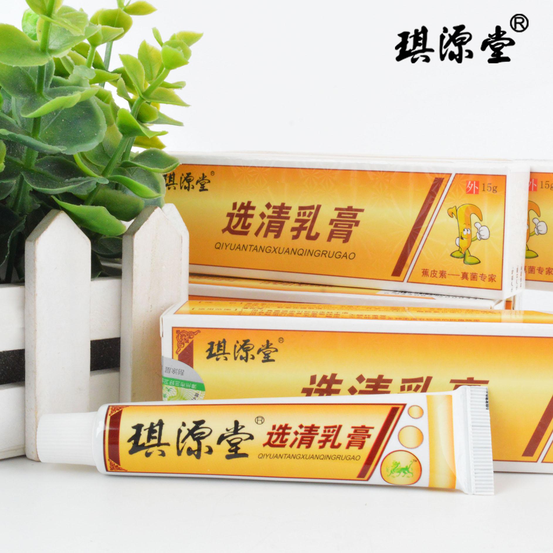 琪源堂选清乳膏15g/支止痒干裂草本护肤漳州三好厂家发货正品包邮