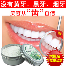 瑶香国口腔美白洗牙粉去牙垢烟渍去黄牙结石白牙素洁牙齿美白牙膏