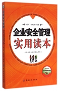 企業安全管理實用讀本(基礎管理培訓教材) 博庫網