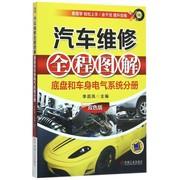 汽車維修全程圖解(底盤和車身電氣系統分冊雙色版) 博庫網