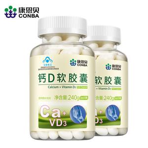 液体钙中老年补钙CONBA/康恩贝 钙D软胶囊 1.2g/粒*200粒*2瓶套餐