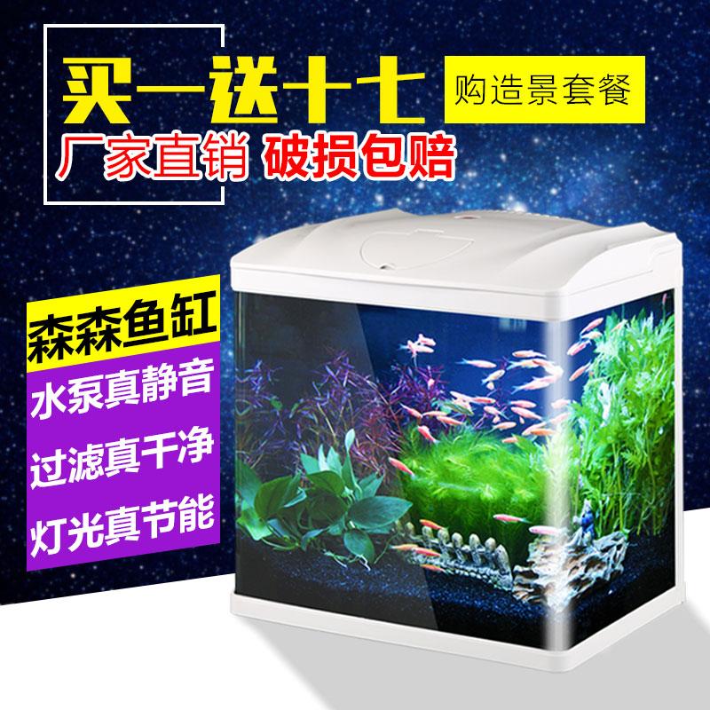森森鱼缸水族箱生态桌面金鱼缸玻璃迷你小型客厅鱼缸懒人中型家用