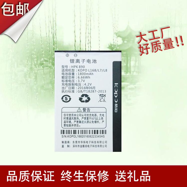 酷珀 KOPO L168电池 L6 L7 L8 L9原装电池HPK890原装手机电池电板