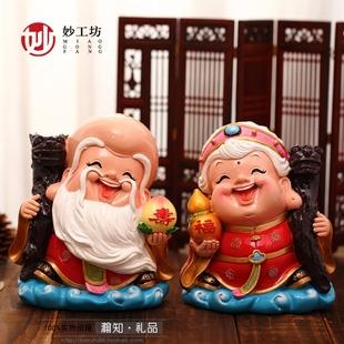 妙工坊寿星公老寿星摆件 六寸寿翁福婆创意家居饰品 生日祝寿礼物