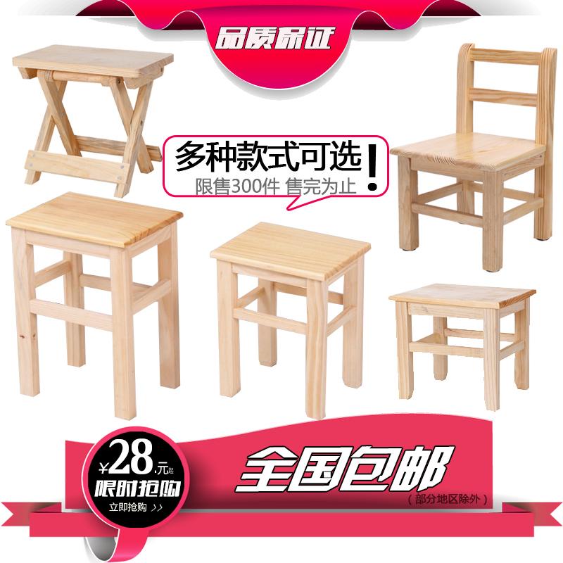 松木折叠小方凳家用大方凳子高凳靠背椅换鞋凳子实木板凳成人马扎