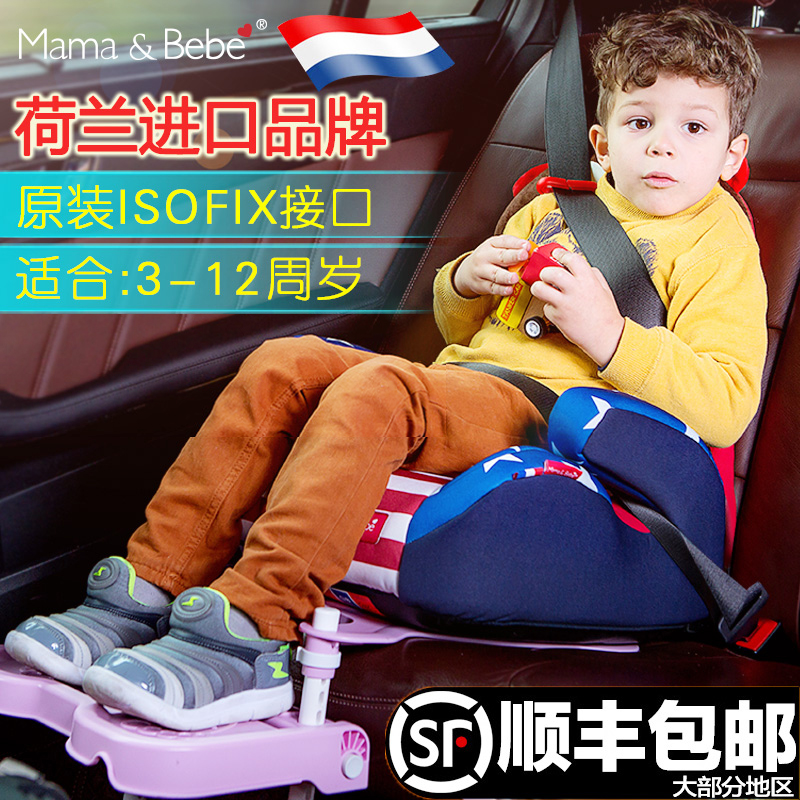 Mama&Bebe儿童安全座椅好用吗好不好