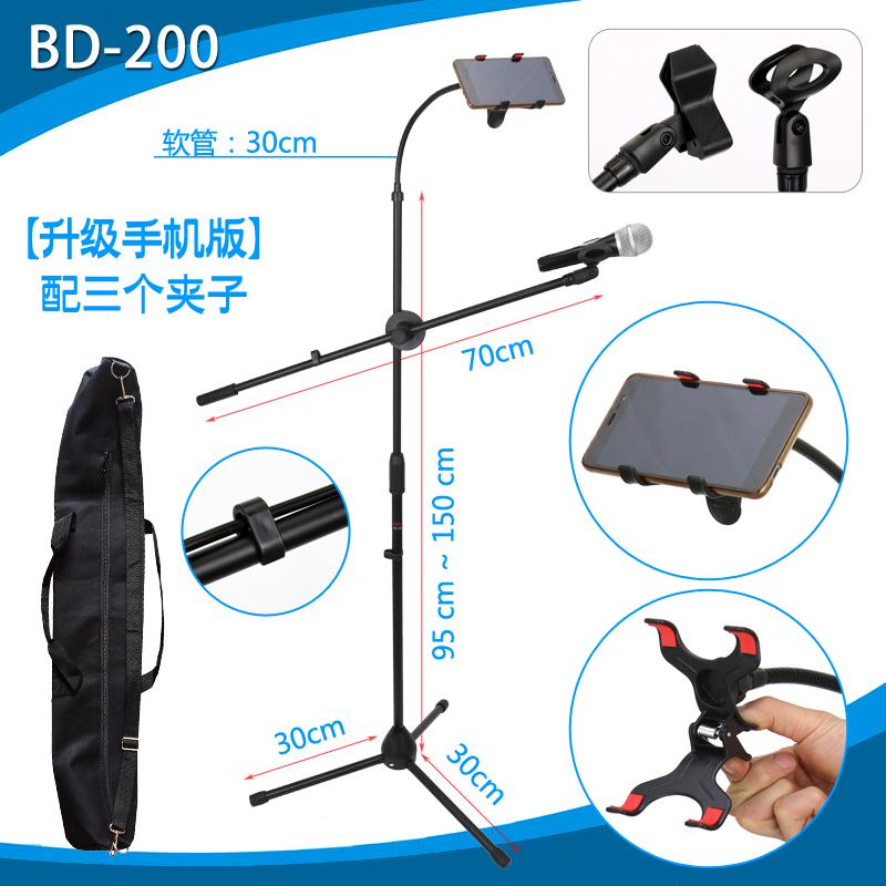邦华BD-200 金属话筒架落地支架三脚咪架电容麦克风手机直播支架
