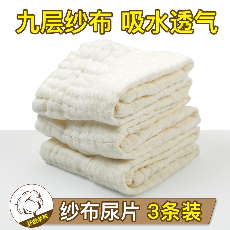 婴儿纱布尿布纯棉可洗小孩新生儿宝宝全棉纱布透气九层尿布尿片