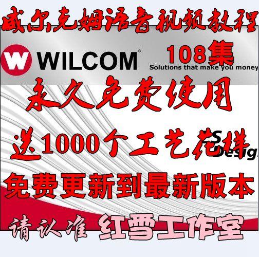 威尔克姆9.0 绣花制版软件秒E2.0T支持W7 W8 W10送教程