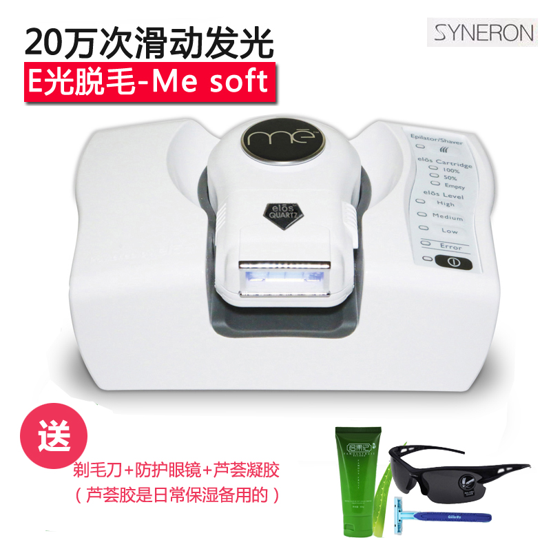 Syneron/赛诺龙无痛脱毛仪质量如何,能用多久