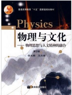 物理与文化物理思想与人文精神的融合第二版9787040256024