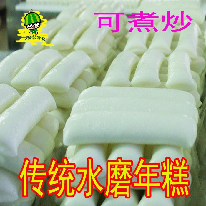 温州特产/宁波水磨年糕/水晶糕/糕点小吃/粉干主食/可炒可煮400克