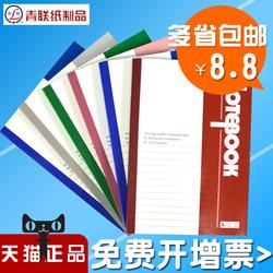 青联  软抄笔记本10本装区间价
