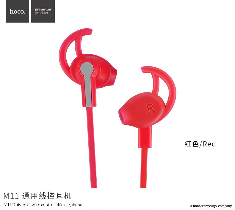 浩酷hoco  M11耳塞式运动耳机入耳式通用跑步降噪线控带麦