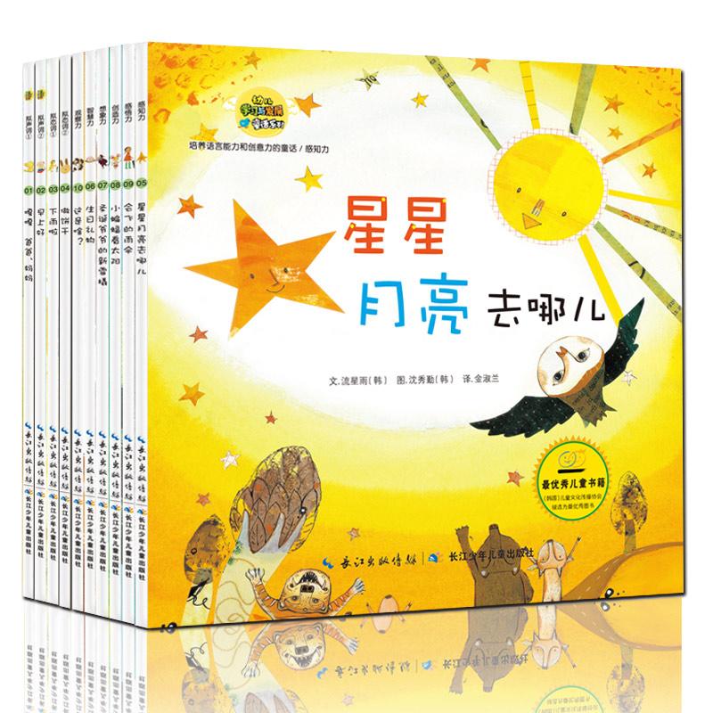 全10册韩国引进 宝宝语言和创造力帮助孩子学习与发展童话故事绘本 幼儿园小班中班大班性格培养图书睡前故事书0-3-5-6-7岁 早上好