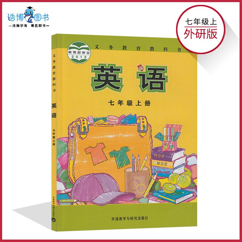 七年级 上册 英语书 初中 教材 课本 教科书 年级 初一 外语 教学 研究 出版社 全新 正版 现货 彩色 英语
