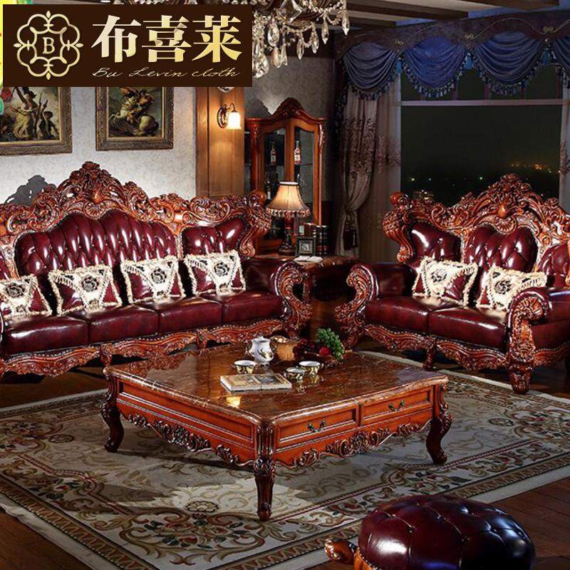 布喜莱家具 欧式真皮沙发组合全实木双面雕花高端美式别墅沙发
