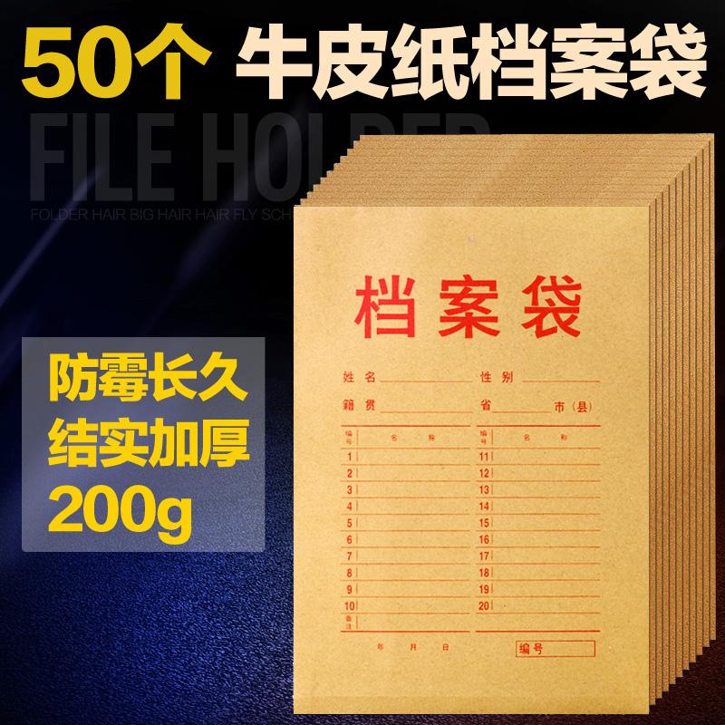 包邮 50个加厚A4牛皮纸档案袋纸质办公投标文件袋资料袋批发