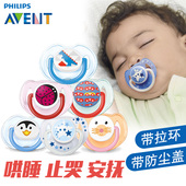 Philips Avent Baby Paficier