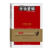 正版 菲利普科特勒 市場營銷原理與實踐 **6版中文版  Principles of Marketing/Kotler營銷管理14版升級版 新華書店正版書籍