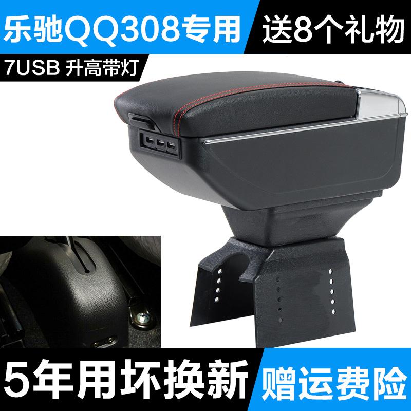 乐驰扶手箱专用 宝骏奇瑞QQ308汽车扶手箱专用改装配件qq308手扶