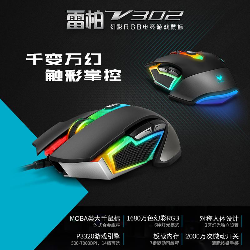 雷柏V302幻彩游戏鼠标有线电竞绝地求生辅助吃鸡英雄LOL守望鼠标