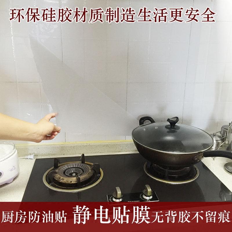 厨房防油贴纸静电粘膜无胶技术防水防油油烟机贴橱柜贴冰箱防尘贴