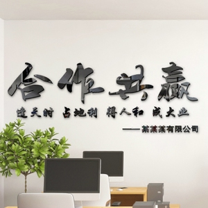 Win-win cooperation inspirational slogan wall stickers company corporate culture wall office decoration 3d stereo font wall stickers