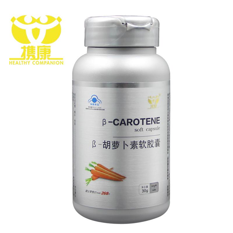 携康(保健品) β-胡萝卜素软胶囊 0.5g/粒*60粒