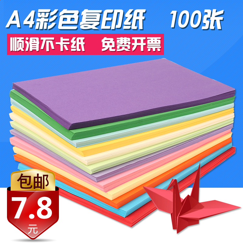 a4 paper to buy