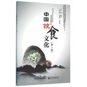 中國飲食文化(第2版職業教育旅游專業教學用書) 博庫網