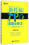 新托福TPO真題全解(2TPO27-32) 博庫網
