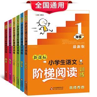 全6册小学生语文新课标阶梯阅读训练1-6年级阶梯阅读一年级小学生阅读理解训练小学生语文阶梯阅读训练一年级阶梯阅读课外阅读理解
