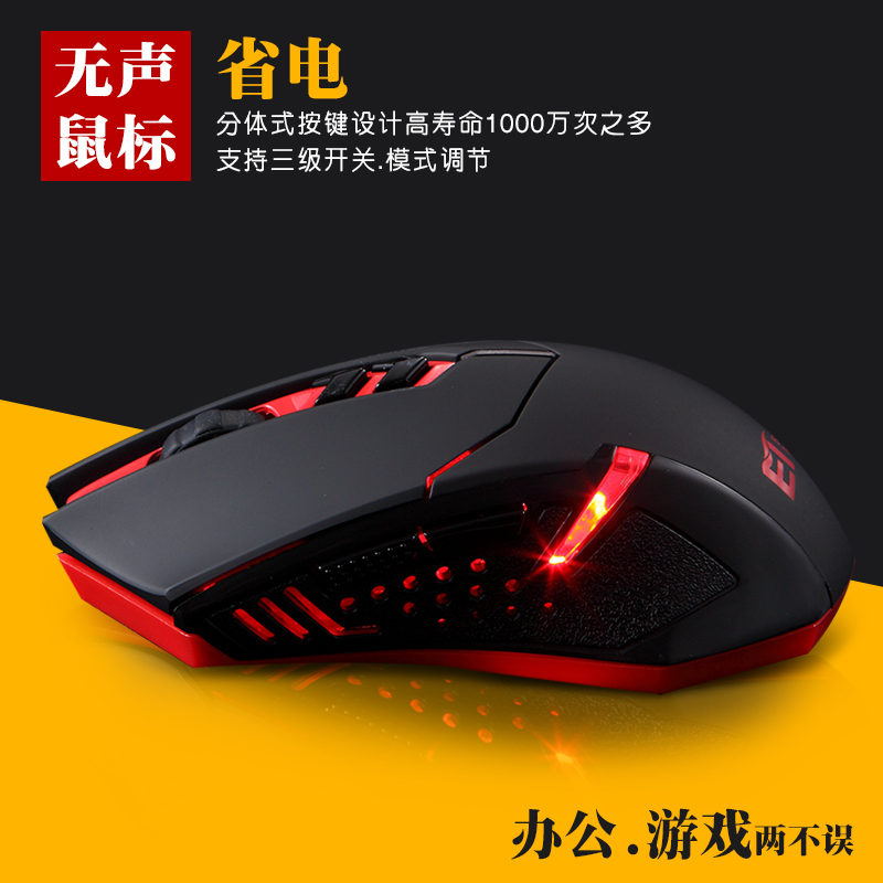 无声静音无线鼠标lol电脑笔记本专业电竞usb无限激光游戏鼠标办公
