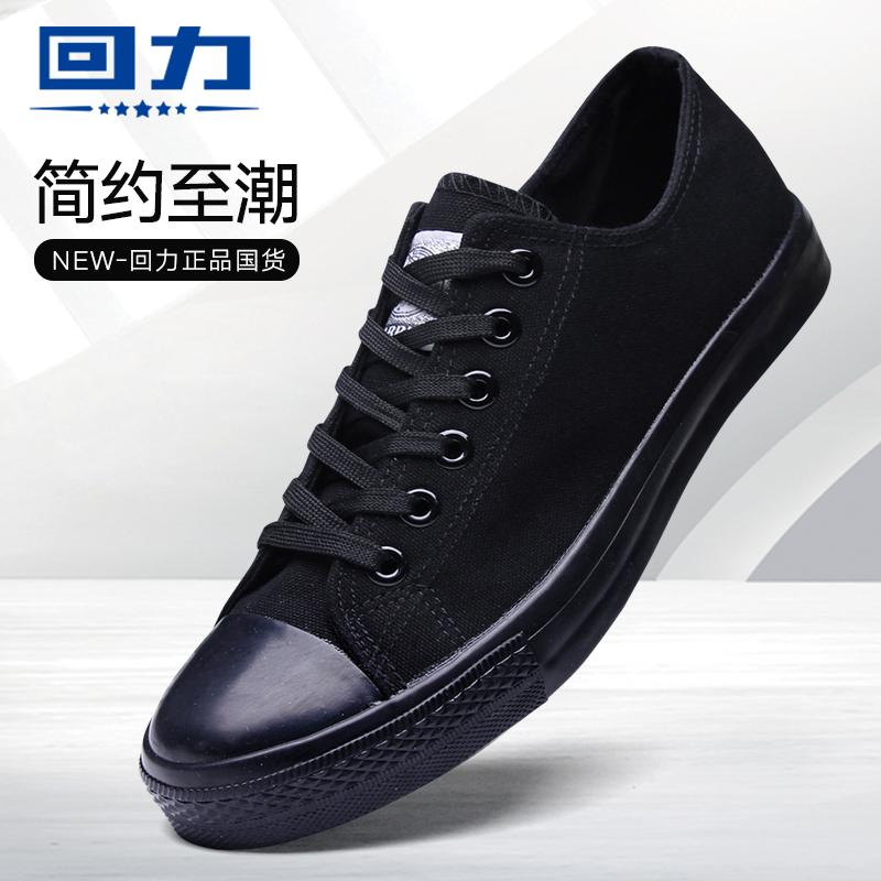 回力Warrior经典款男女全黑低帮帆布鞋工作鞋休闲运动鞋板鞋纯黑