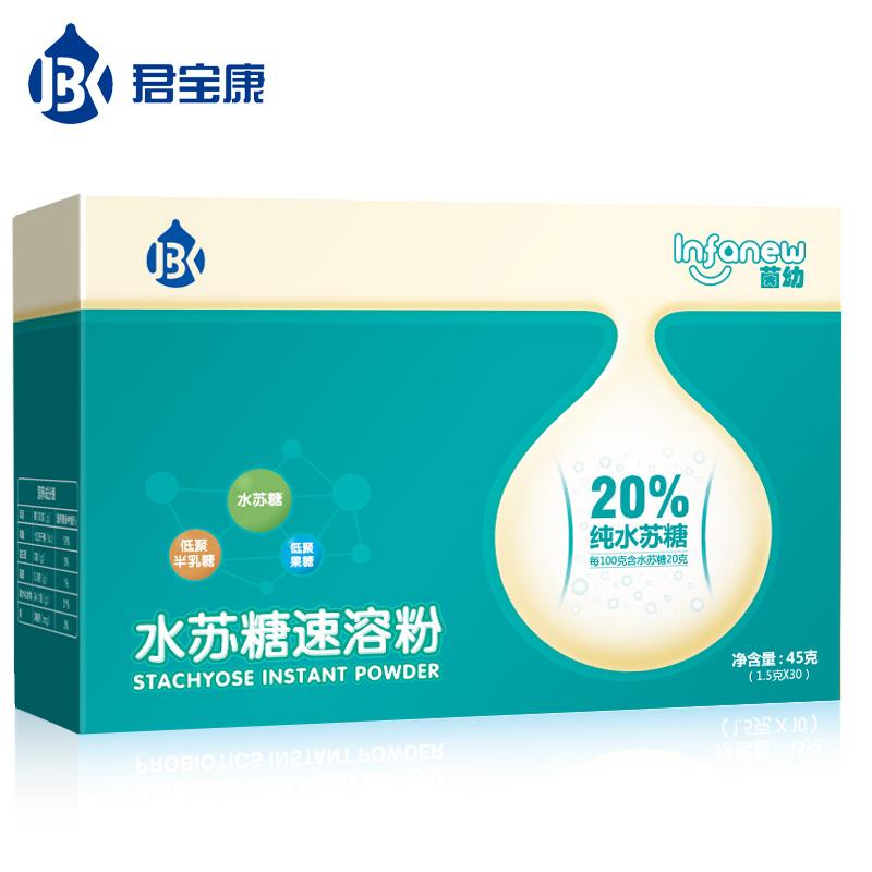 君宝康茵幼水苏糖速溶粉30条 婴幼儿宝宝儿童益生元 益生菌肠胃