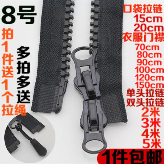 8号树脂粗齿长拉链70厘米到500cm单头双头拉练衣服外套帐篷拉锁