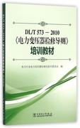 電力變壓器檢修導則培訓教材(DL\\\\T573-2010)