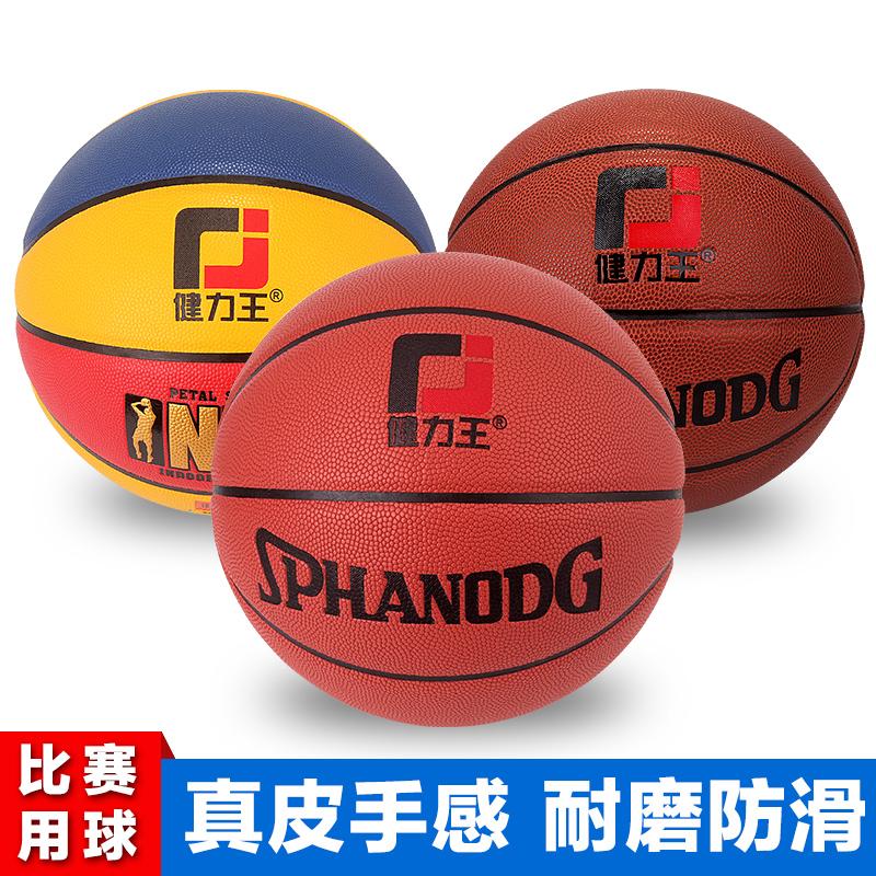 健力王篮球,好球,推荐入手