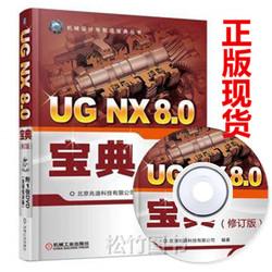 ug8.0编程视频教程全套介绍_ug8.0编程视频教